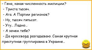 """""""Регионалы"""" проводят заседание фракции на Банковой - Цензор.НЕТ 6734"""