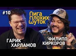 ЛИГА ПЛОХИХ ШУТОК #10 | Гарик Харламов х Филипп Киркоров ...