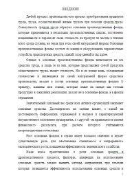 Анализ использования основных фондов на примере ОАО  Анализ использования основных фондов на примере ОАО Башстройтранс 13 03 13