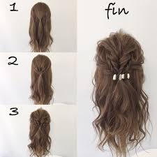 くるりんぱが出来れば出来る簡単ヘアアレンジロングバージョン 1 髪型