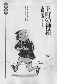 三遊亭圓朝の同期生 伊野孝行のブログ 伊野孝行のイラスト芸術