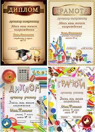 Шаблоны Дипломы для выпускников начальной школы Портал о  Дипломы и грамоты для выпускников