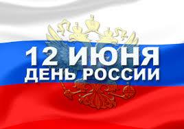 Картинки по запросу День России поздравление