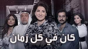 تشوه وجه سعاد عبداللة في الحلقة 16 من مسلسل كان في كل زمان