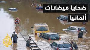 غربي ألمانيا.. ارتفاع ضحايا الفيضانات إلى 156 قتيلا - YouTube