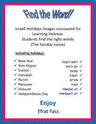 Holiday Name Jewish Holidays Names Image Crosswords Hebrew