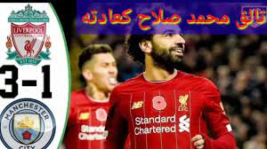ملخص مباراة ليفربول ومانشستر سيتي 1-3 ♢  وهدف عالمي لمحمد صلاح - kora best  tv