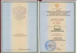 Диплом государственного московского университета юрист Услуга Москва Диплом государственного московского университета юрист