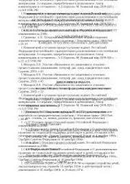 Орган дознания как форма предварительного расследования диплом  Общие условия предварительного расследования диплом 2010 по теории государства и права скачать бесплатно процесс защита уголовное
