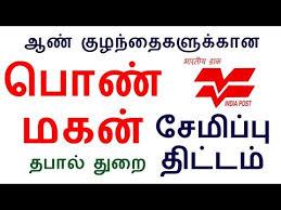 Tamilnadu Post Pon Magan Semippu Thittam