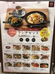 鎌倉 パスタ メニュー