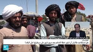 هل استطاعت طالبان بلورة خطة للحكم بعد شهرعلى سيطرتها على أفغانستان؟ -  YouTube