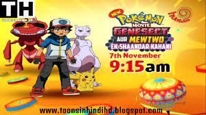 Pokemon Movie 16 Genesect Aur Mewtwo Ek Shaandar Kahani Full Movie In HINDI  HD (720p) - Toons In Hindi HD
