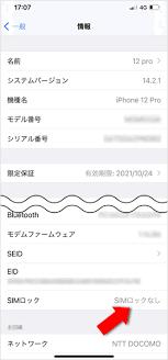 Iphone sim ロック 解除