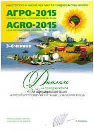 Сеялка зерновая сеялка пропашная культиватор междурядный  Диплом Лучший отечественный производитель сельскохозяйственной техники 2015