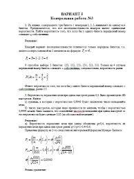 Контрольная работа № № по Теории вероятности Вариант  Контрольная работа №3 №4 по Теории вероятности Вариант 5 04 12 16