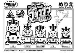 ソドー鉄道広報局による きかんしゃトーマスブログ