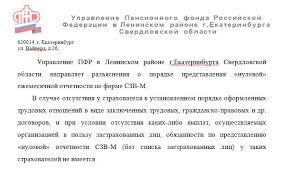 Нулевую СЗВ М отменили включать директора больше не нужно Отделение ПФР по г Санкт Петербургу и Ленинградской области 3 августа опубликовало на своем сайте информацию о том что СЗВ М не сдается