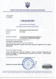 Нострификация Диплома в Украине Соответственно в результате вы получаете не украинский диплом а дополнительное свидетельство