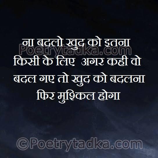 dhokha status for whatsapp in hindi