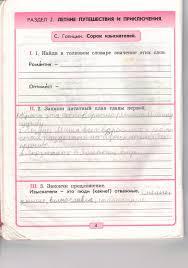 Рабочая тетрадь по литературе класс Бунеев Бунеева ГДЗ 1 2 3