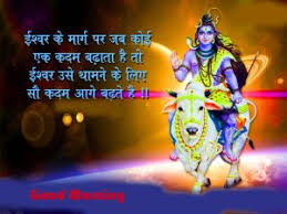 Good Morning Religious Quotes In Hindi Best of Good Morning Image In Hindi 24 Morning Quotes Pictures Photo