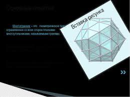 Презентация исследовательской работы по геометрии Многогранники  Основные понятия Грани многогранника многоугольники из которых составлен