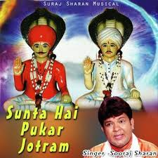Famous Baba Jot Ram Pictures for free download