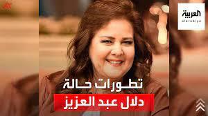 صحة دلال عبدالعزيز للواجهة.. أخبار من المستشفى