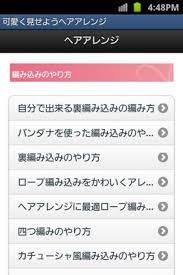 可愛く見せようヘアアレンジ最新ヘアケアヘアカタログ For Android