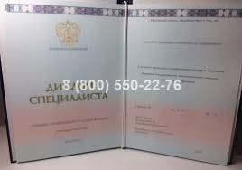 Купить диплом о высшем образовании в Красноярске дипломы ВУЗа Диплом специалиста 2014 2016 года нового образца