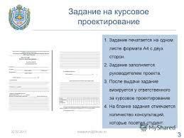 Презентация на тему Федеральное государственное бюджетное  3 Задание на курсовое проектирование