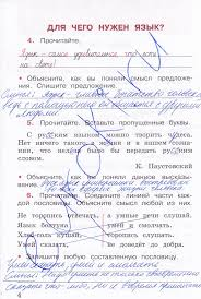 ГДЗ Рабочая тетрадь по русскому языку класс Канакина часть  стр
