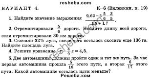 ГДЗ по математике для класса А С Чесноков контрольная работа  К 6 Виленкин п 19 1 Найдите