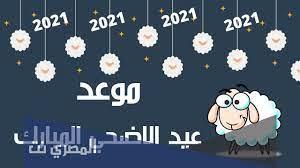 متى عيد الأضحى 2021 في العراق - المصري نت