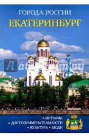 """Книга: """"<b>Екатеринбург</b>. <b>Энциклопедия</b>"""". Купить книгу, читать ..."""