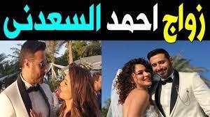 عــاااجل : حقـيـقة زواج الفنان أحمد السعدني من الفنانة ندى موسى بعـد اشهر  قليلة من وفــاة زوجـته - YouTube