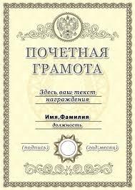 Грамоты дипломы сертификаты Скачать psd бесплатно Шаблоны  Шаблон грамоты на старинной бумаге