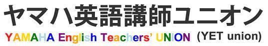 ヤマハ 英語 教室 ユニオン