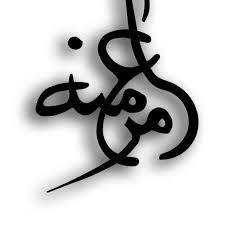 Amna Amer - 帖子| Facebook