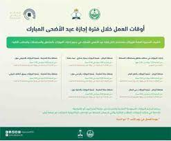 interview To give permission battery مكتب العمل اجازة العيد الاضحى -  twinqh.com