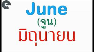 คำศัพท์ เดือน ภาษาอังกฤษ - YouTube