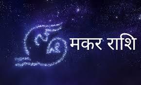 मकर मासिक राशिफल जनवरी 2021, Makar Masik Rashifal January 2021 In Hindi