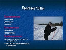 Презентация Классификация способов передвижения на лыжах  Лыжные ходы Одновременные одношажный двухшажный коньковый Попеременные дв