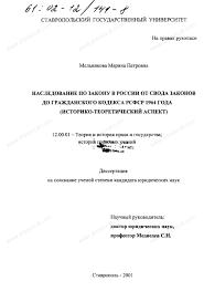 Диссертация на тему Наследование по закону в России от Свода  Диссертация и автореферат на тему Наследование по закону в России от Свода законов до Гражданского