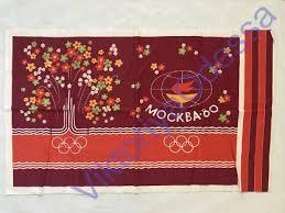 Олимпиады в разделе Спортивное коллекционирование. #СССР