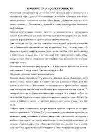 Реферат Право собственности ru Реферат Право собственности