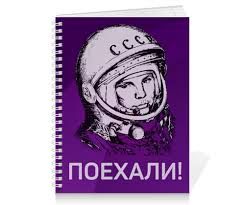 Тетрадь на пружине <b>Гагарин</b> #2708218 от Celluloid - <b>Printio</b>