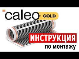 Монтаж инфракрасного пленочного теплого пола CALEO GOLD ...