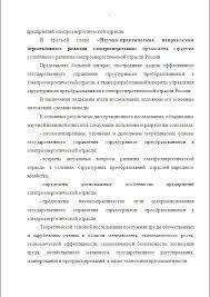 Рецензия на автореферат диссертации образец obredliloo s blog Рецензия небольшой по объему документ одной страницы вполне достаточно для оценки диссертационной работы Рецензия на магистерскую диссертацию также